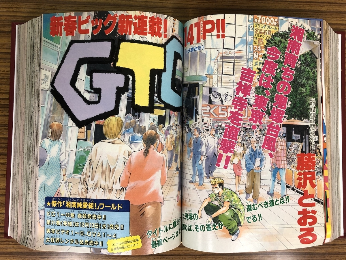 GTO 週刊少年マガジン