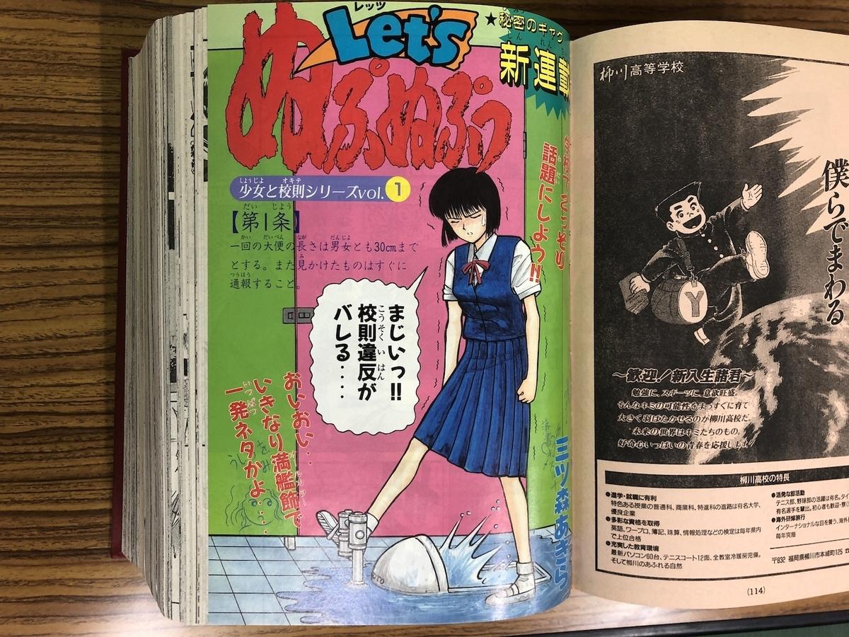 LET'S ぬぷぬぷっ 週刊少年マガジン
