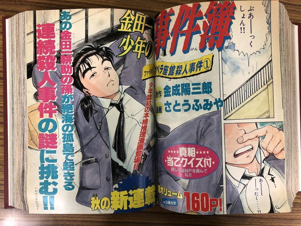 金田一少年の事件簿 週刊少年マガジン
