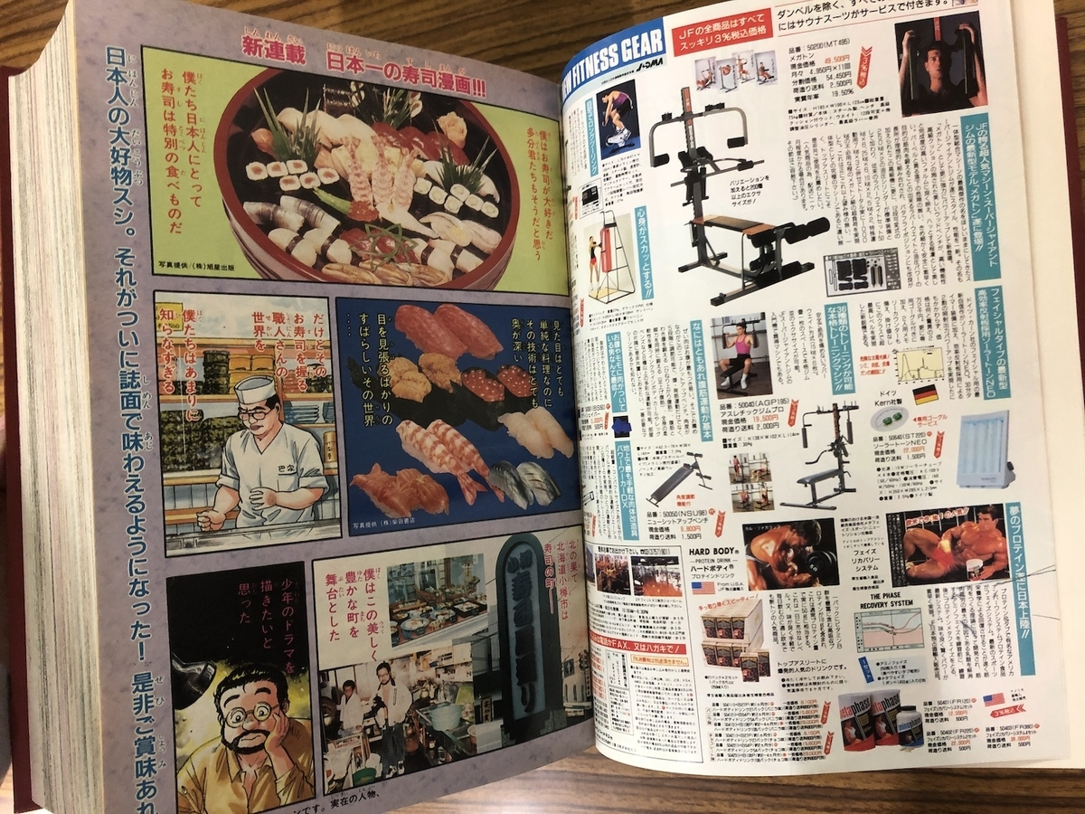 将太の寿司 週刊少年マガジン