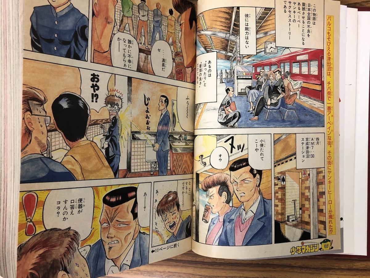 カメレオン 週刊少年マガジン