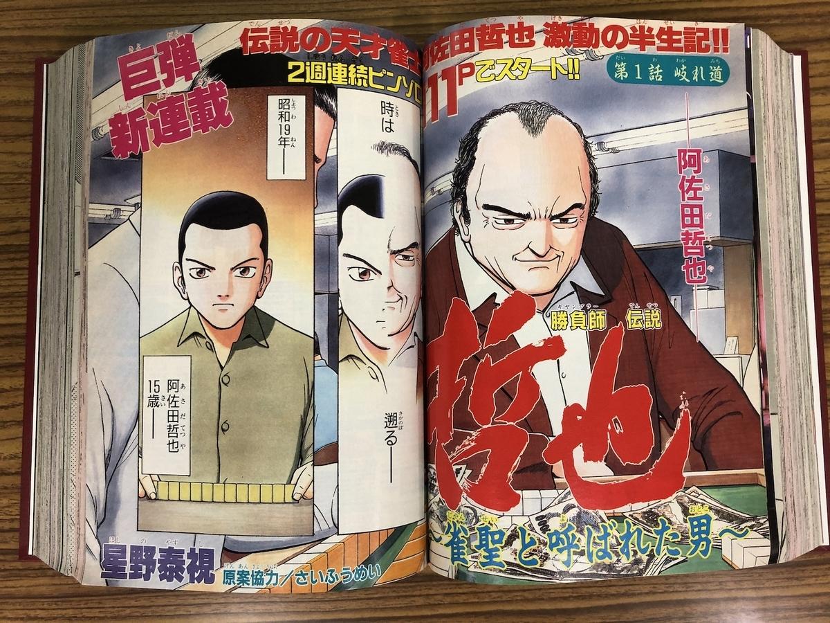 哲也〜雀聖と呼ばれた男〜 週刊少年マガジン