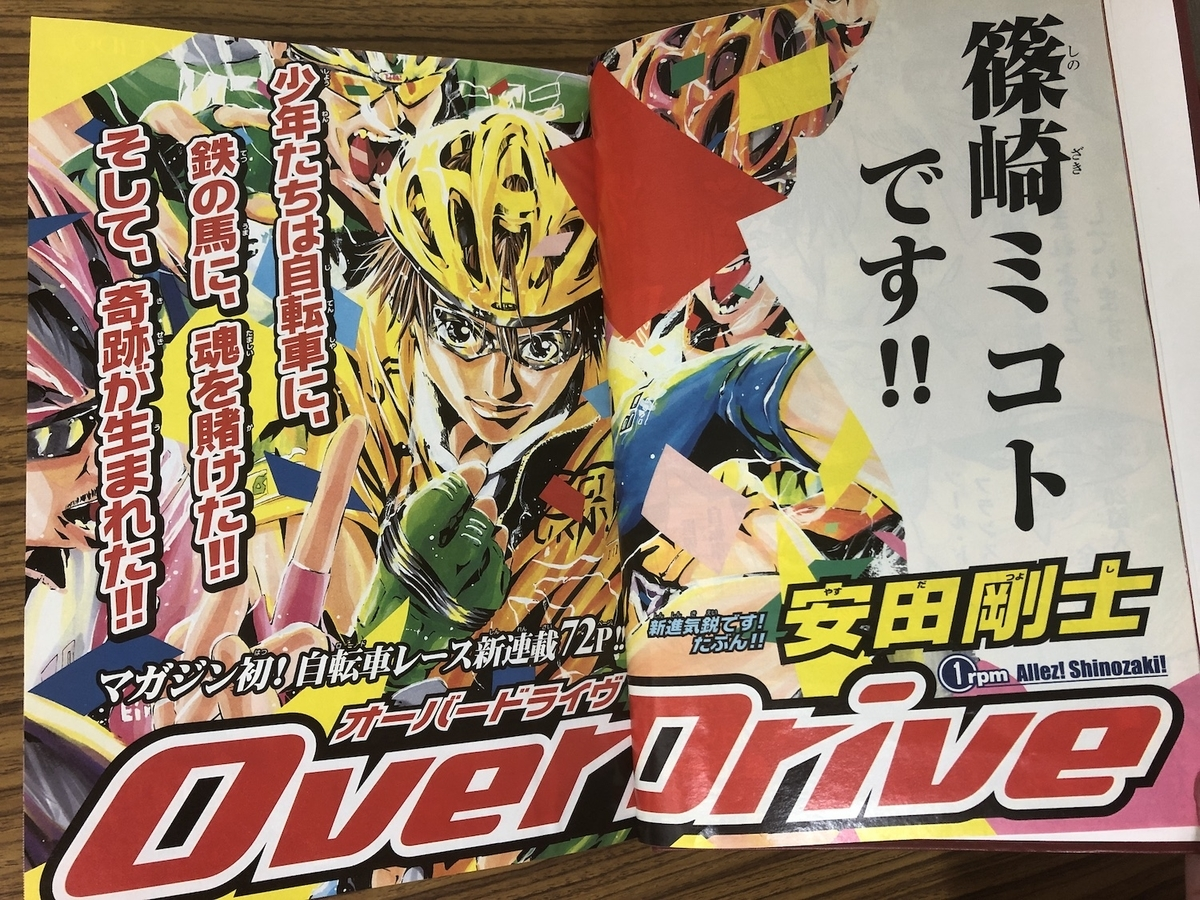 Over Drive 週刊少年マガジン