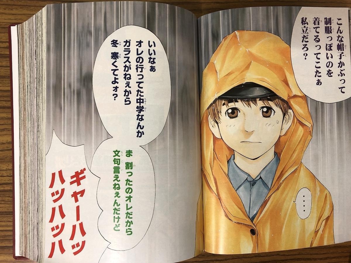 [シバトラ] 週刊少年マガジン