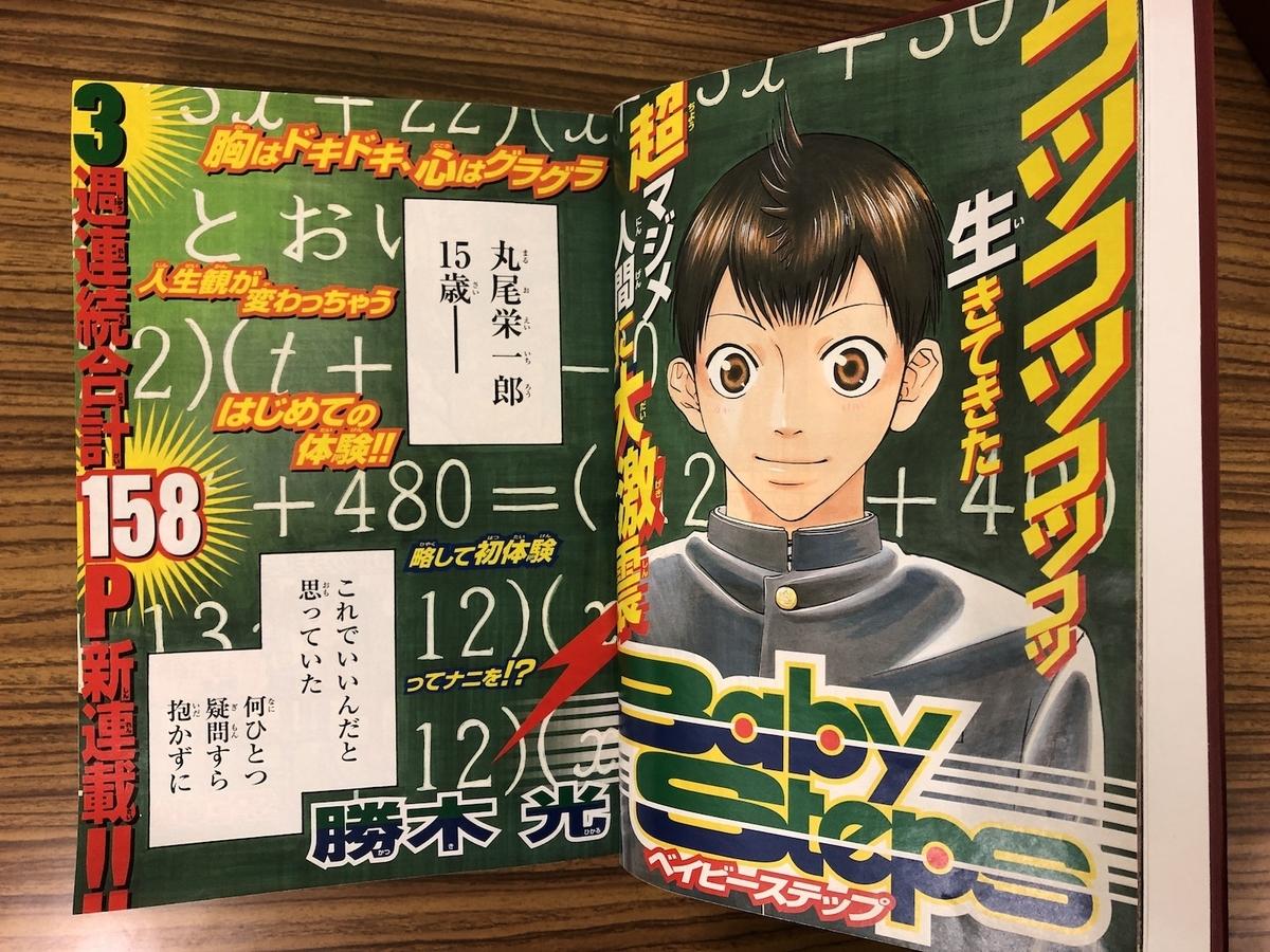 ベイビーステップ 週刊少年マガジン