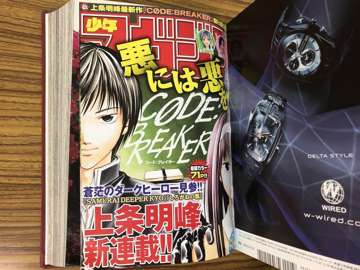 CØDE:BREAKER 週刊少年マガジン