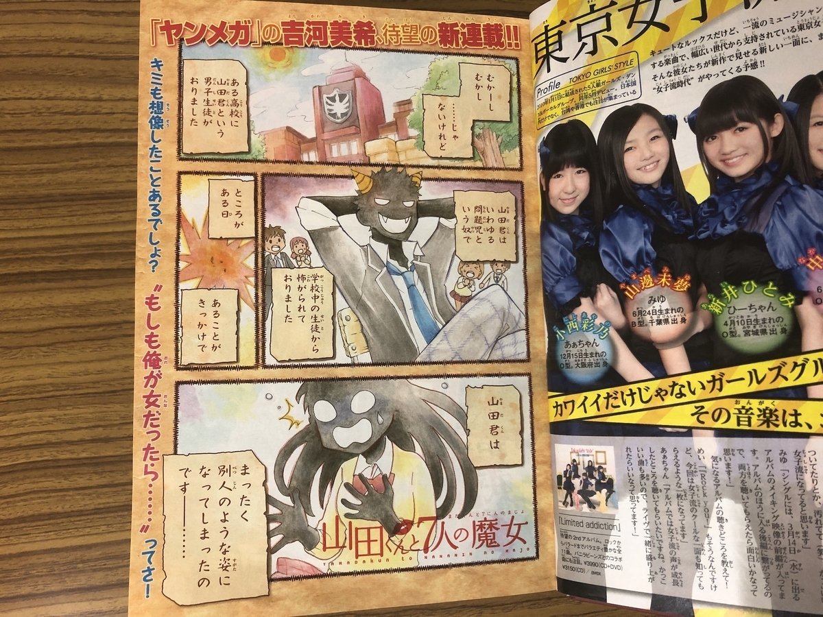 山田くんと7人の魔女 週刊少年マガジン