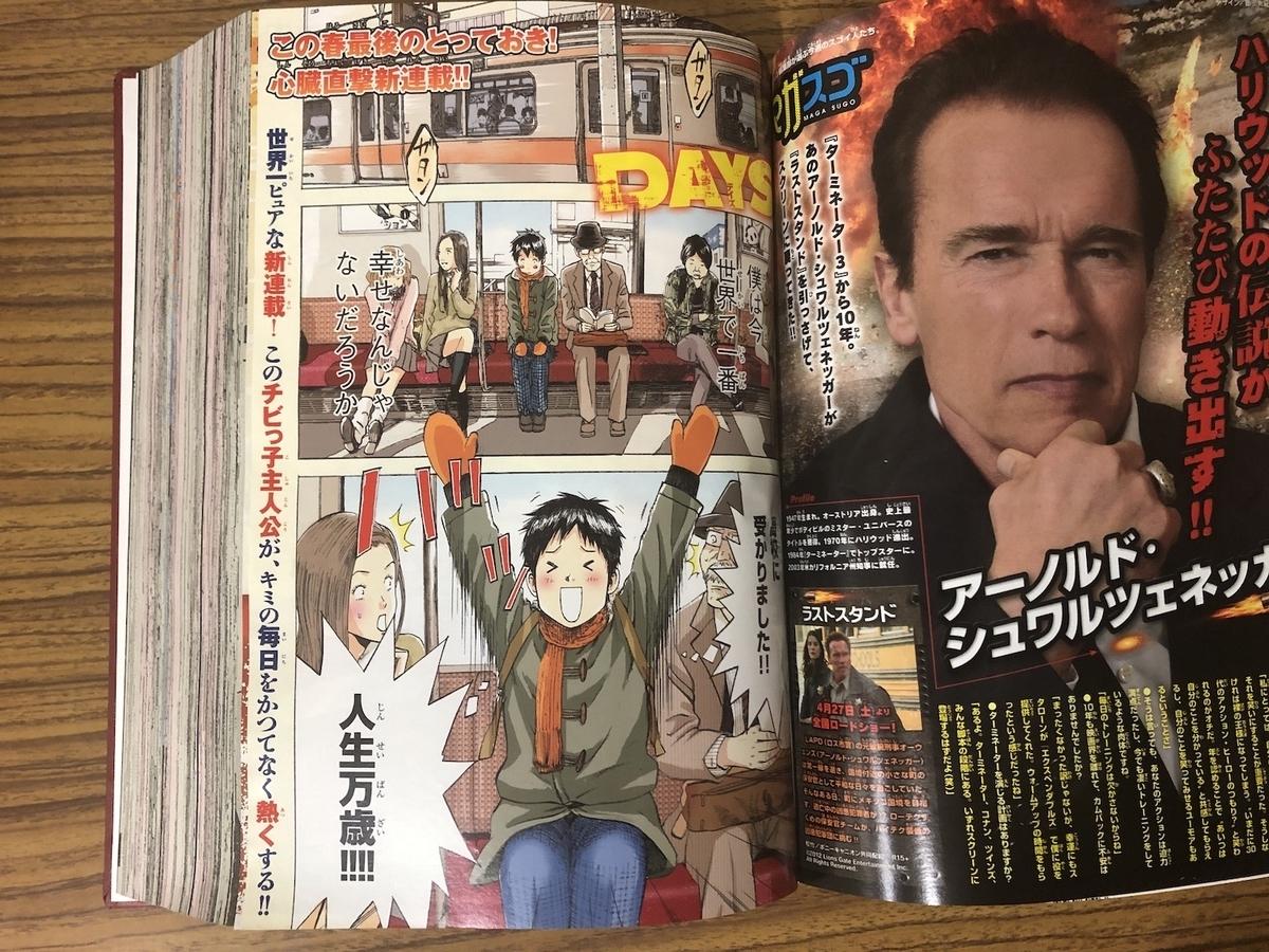 DAYS 週刊少年マガジン