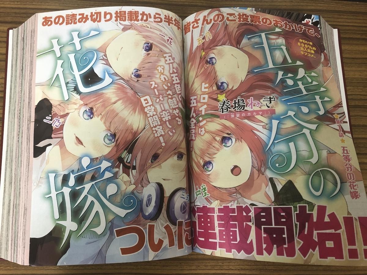 五等分の花嫁 週刊少年マガジン
