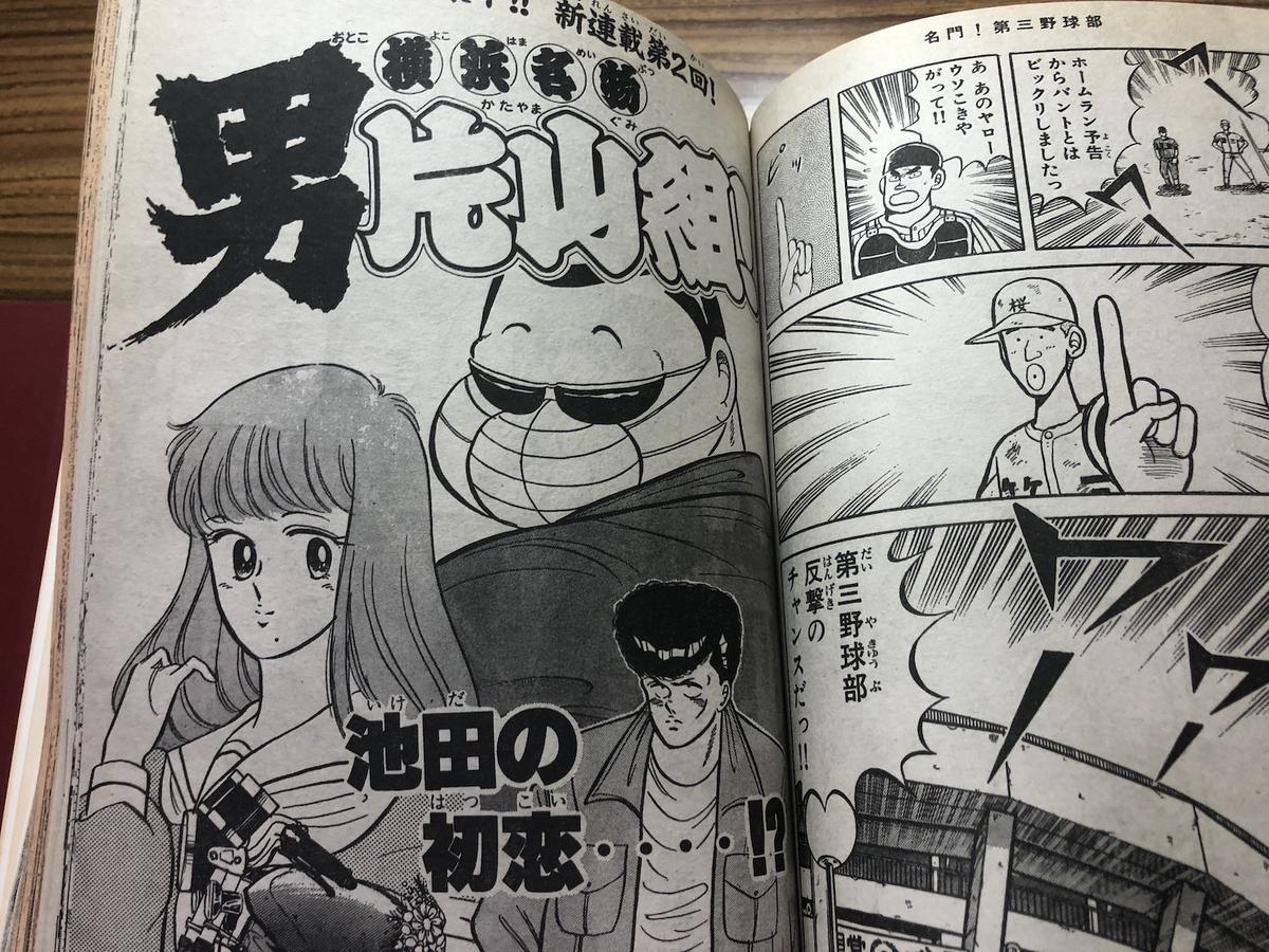 1989年の週刊少年マガジン