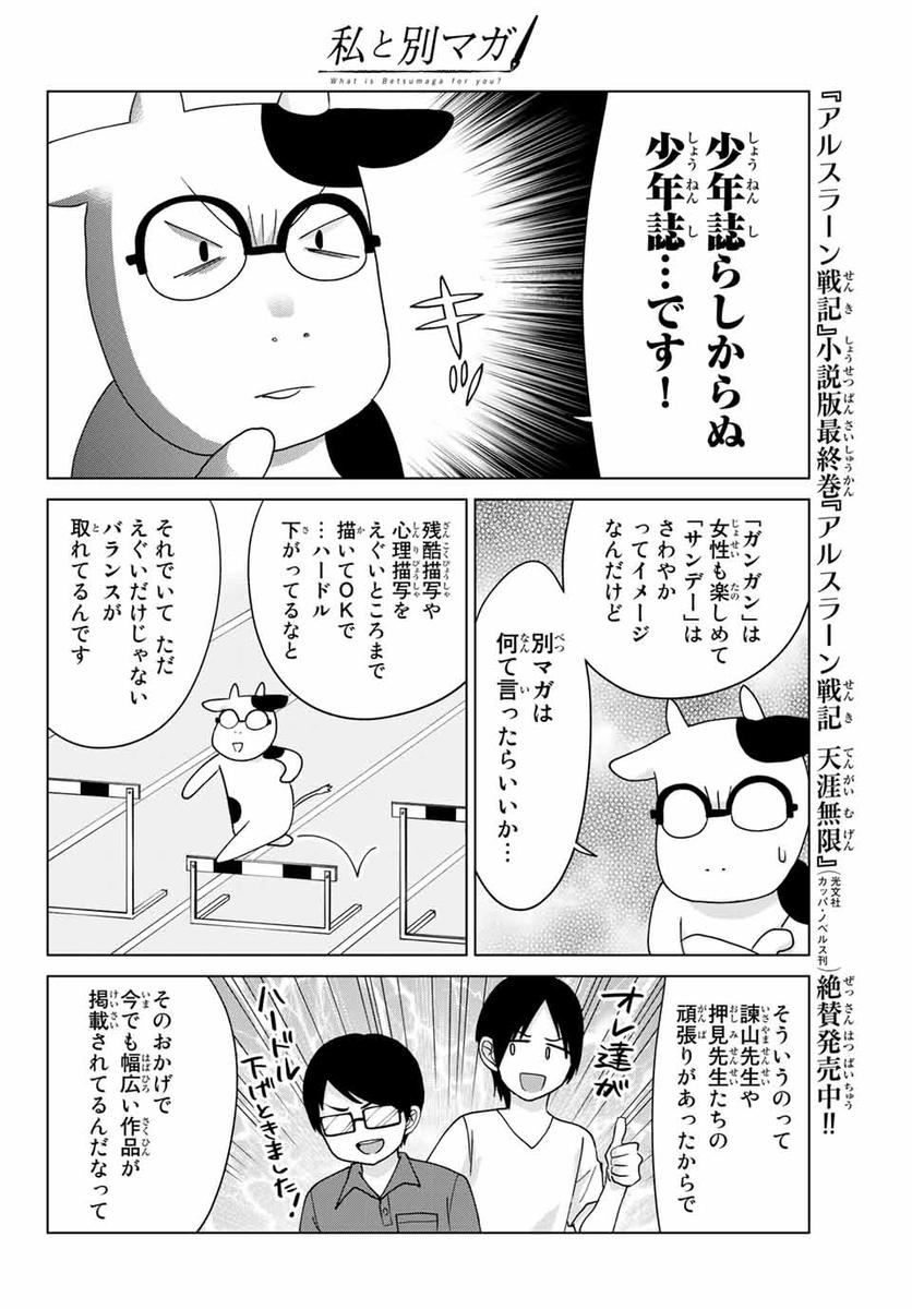 私と別マガ/荒川弘先生