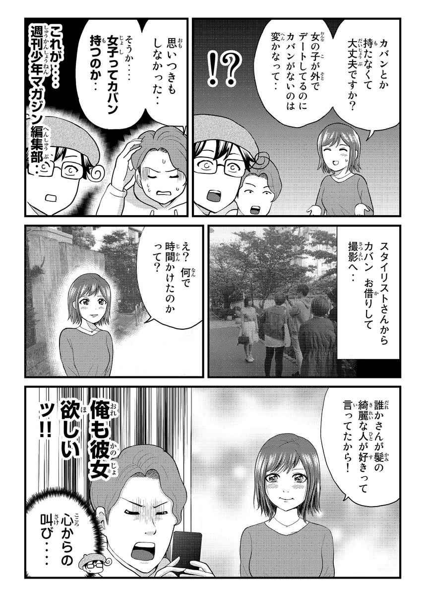 ルポ魂! ~合計190万回再生! 声優・竹達彩奈さん出演「理想の彼女」動画の裏側~