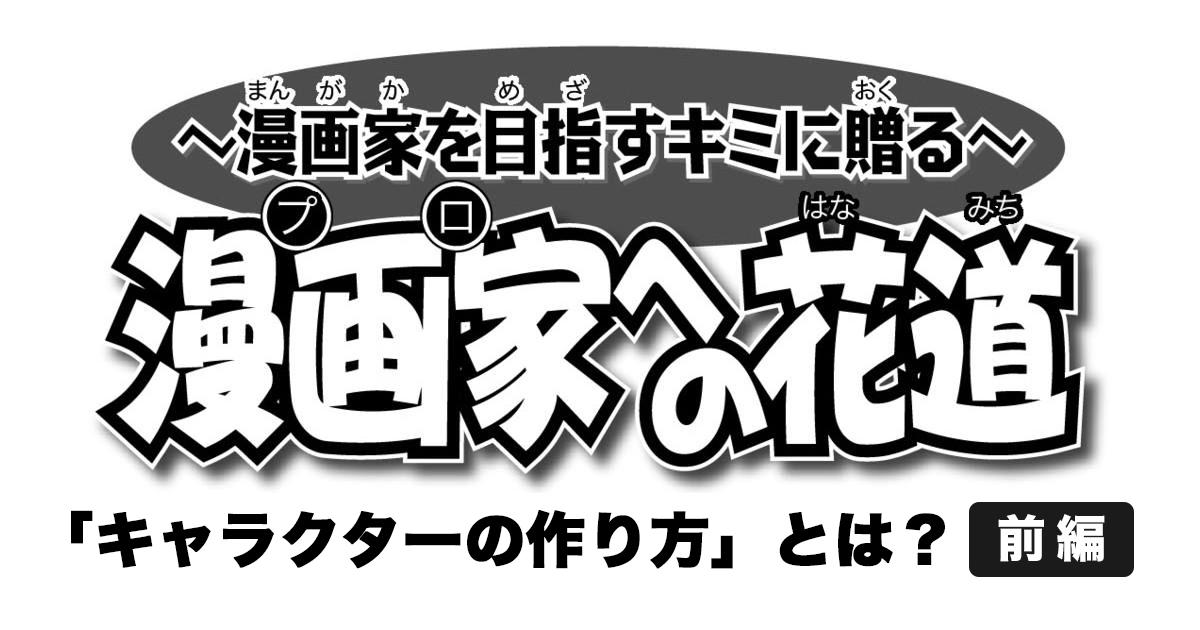 漫画家(プロ)への花道
