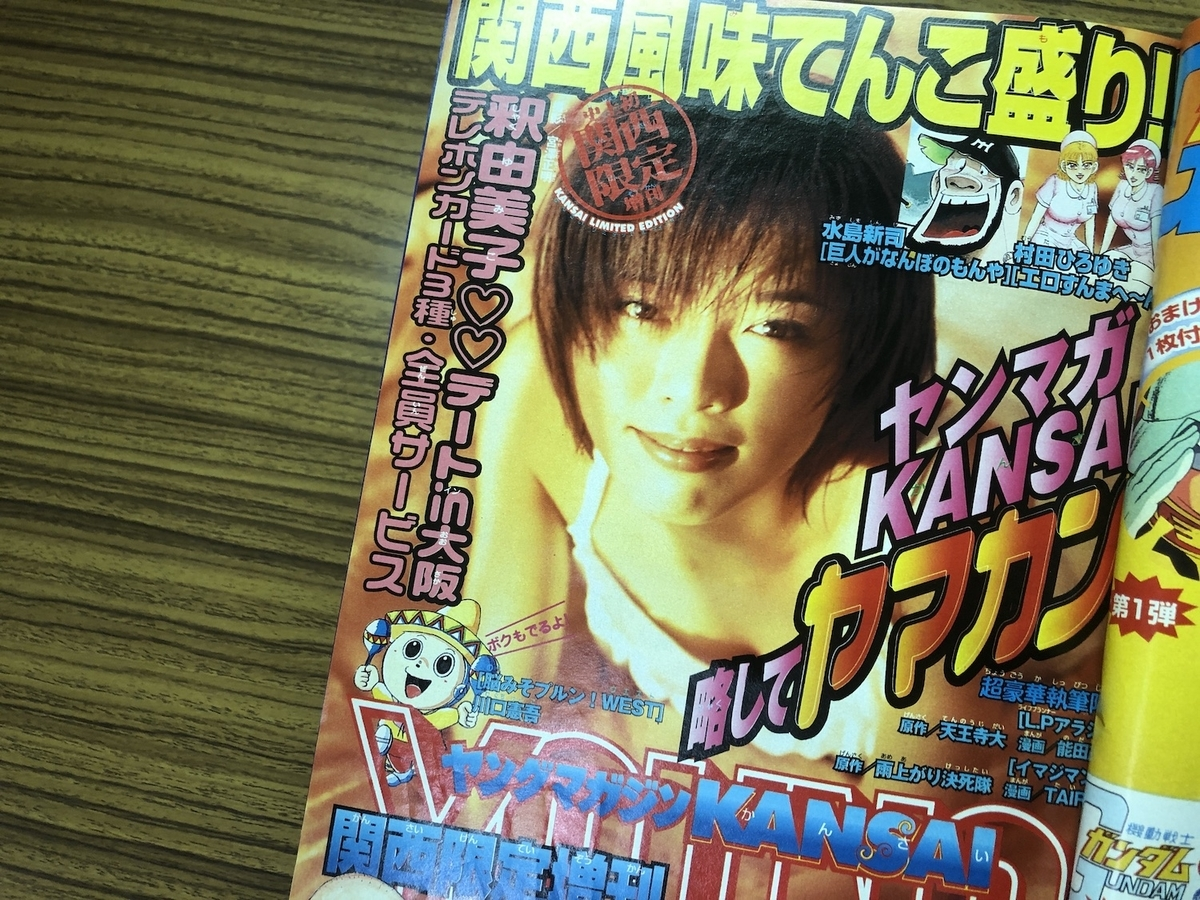 過去の「週刊少年マガジン」2000年17号編