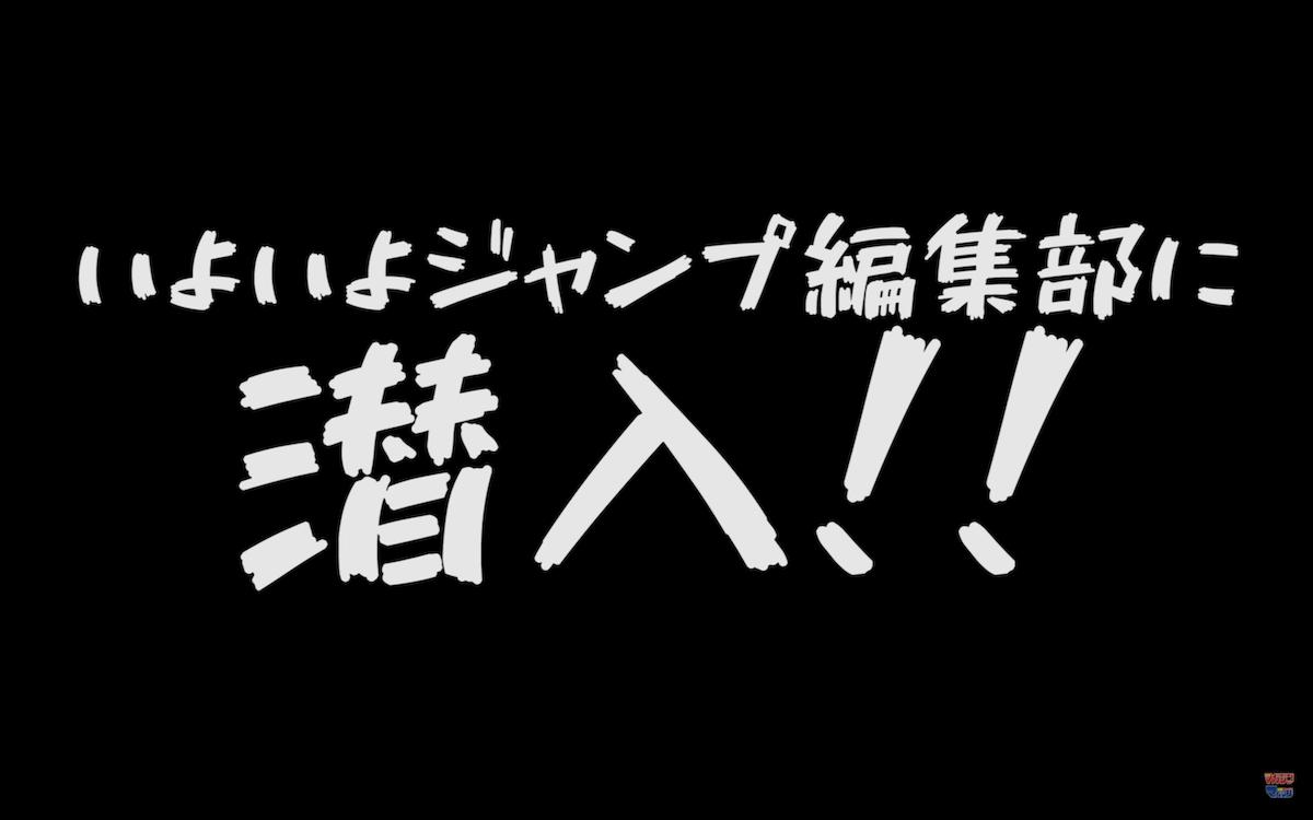 ジャンプ編集部に潜入してみた!!