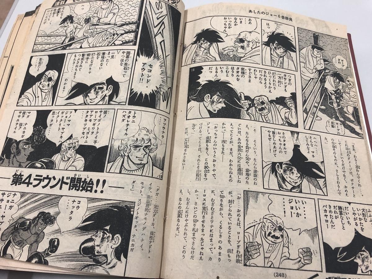 過去の「週刊少年マガジン」1973年24号編