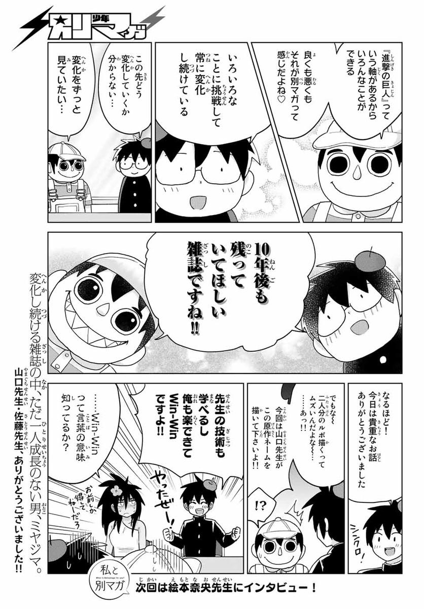 私と別マガ/山口ミコト先生、佐藤友生先生