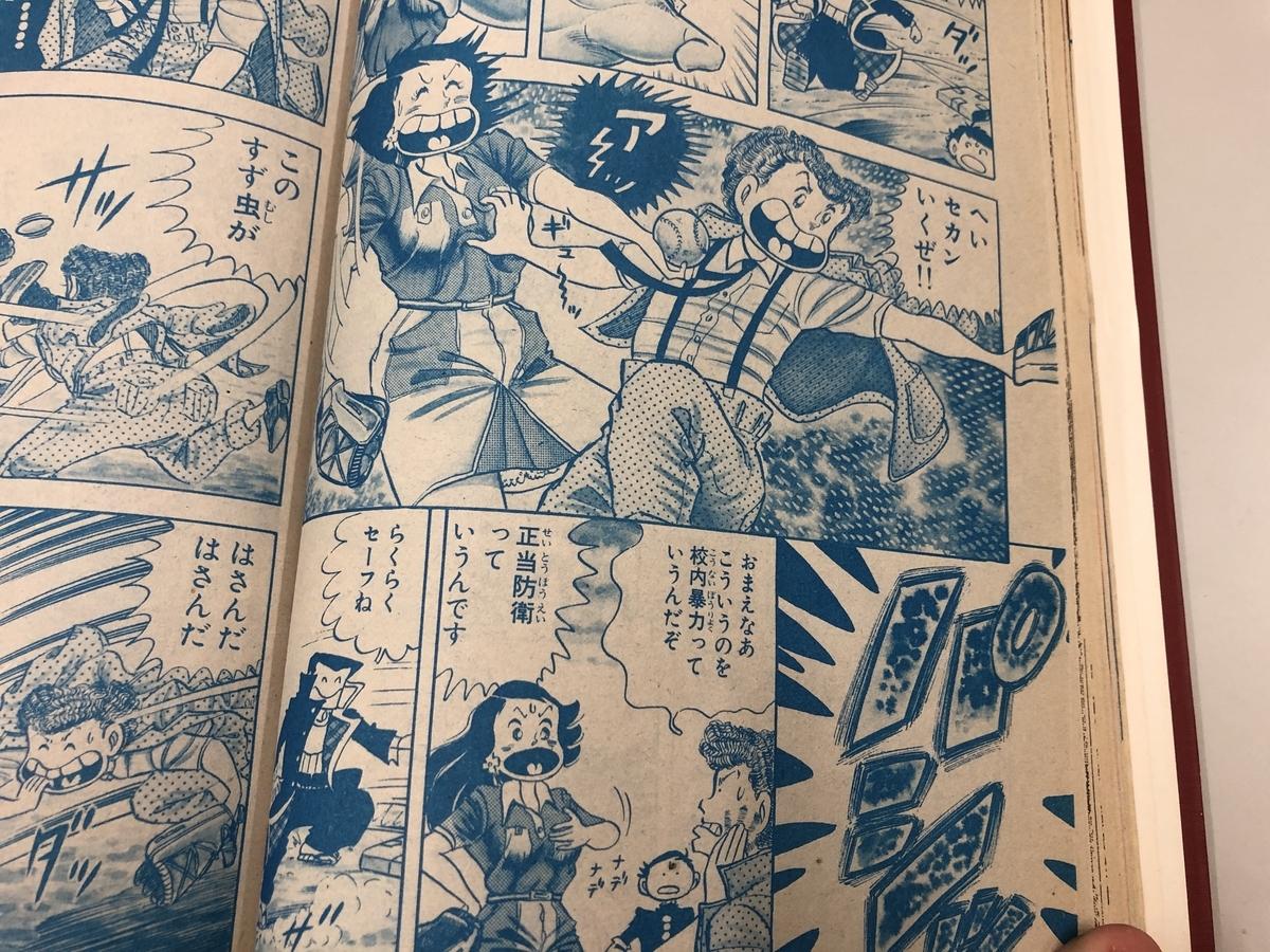 過去の「週刊少年マガジン」1981年号27号