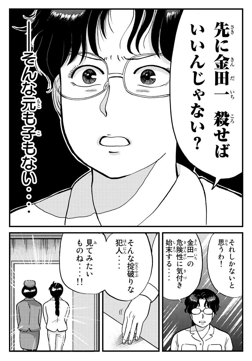 の 事件 簿 漫画 少年 金田一