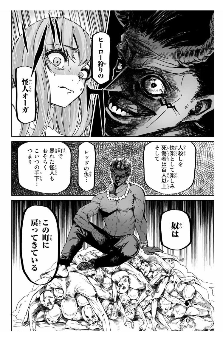 """""""想い""""の力を感じさせる、MGP佳作入選作『敗北のヒーロー』"""