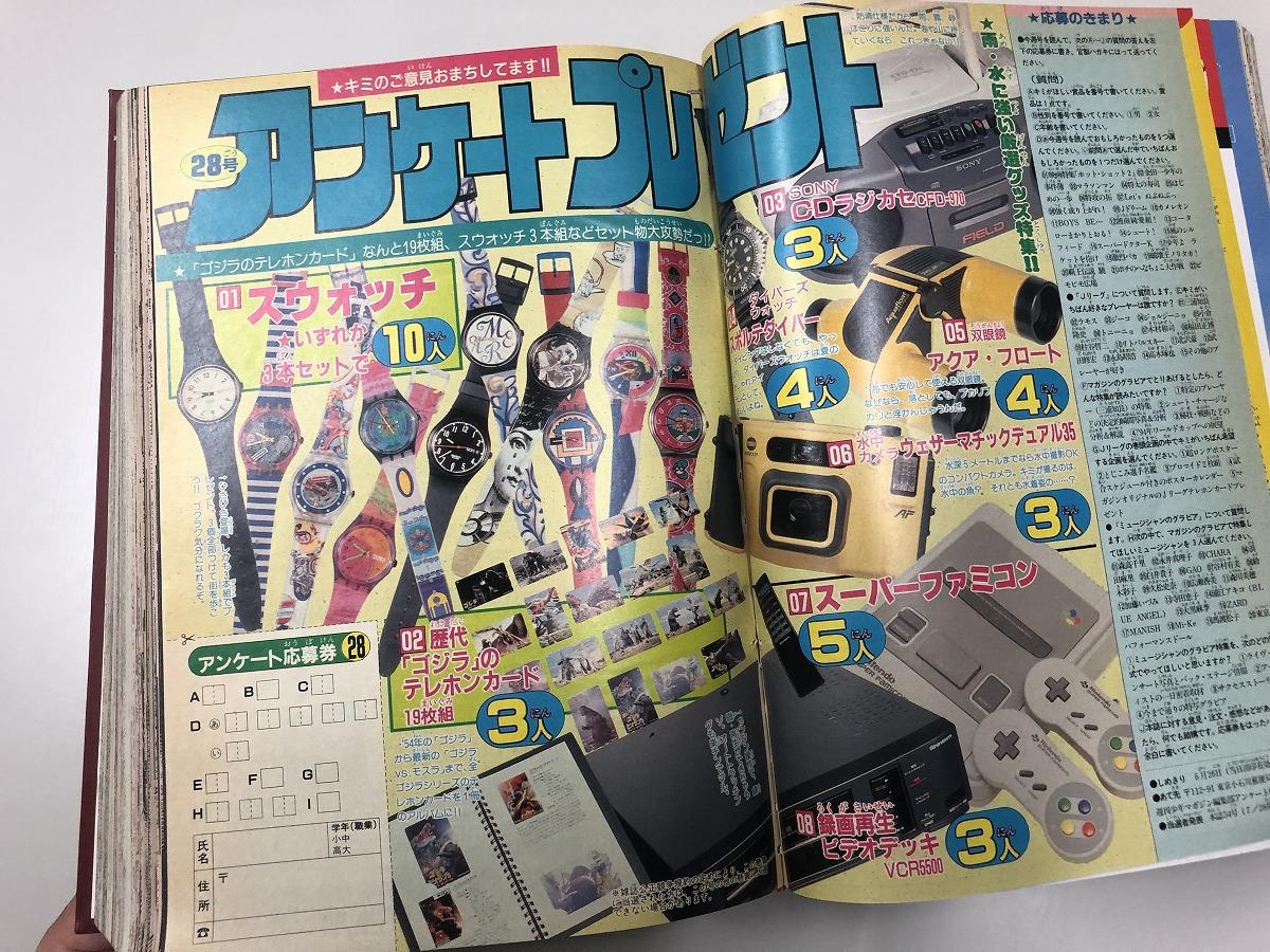 過去の「週刊少年マガジン」1993年号28号