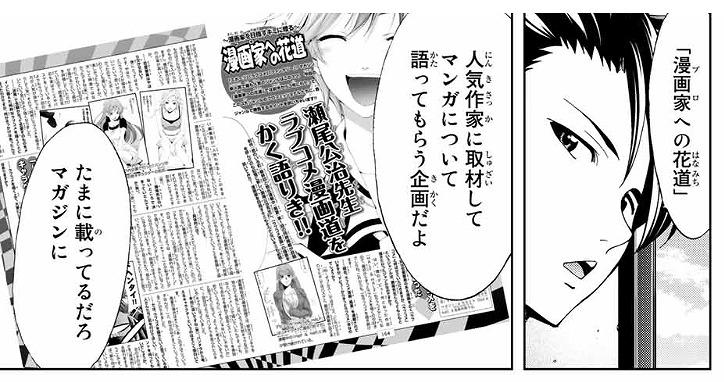 瀬尾先生からファンへのプレゼント? 『ヒットマン』に出てくるサプライズたち! 後編