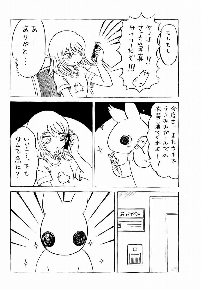 ヤマ子とおーかみ【第14話】マガポベースオリジナル漫画