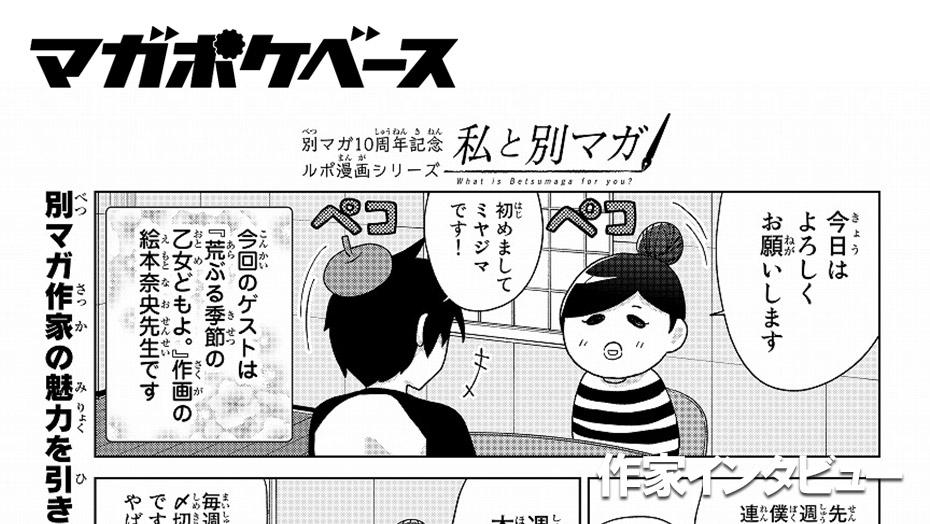 別マガ10周年記念ルポ漫画シリーズ『私と別マガ』作/宮島雅憲 #4 絵本奈央先生