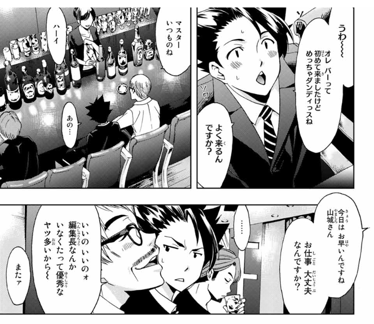 瀬尾先生からファンへのプレゼント? 『ヒットマン』に出てくるサプライズたち! 前編