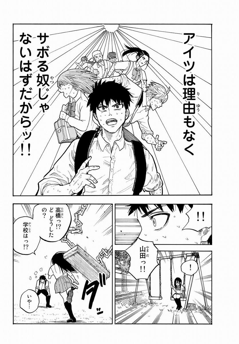 特別読み切り『サボっちゃった』土田