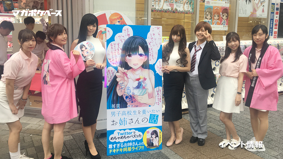 『男子高校生を養いたいお姉さんの話』、秋葉原にリアルな2人が登場!