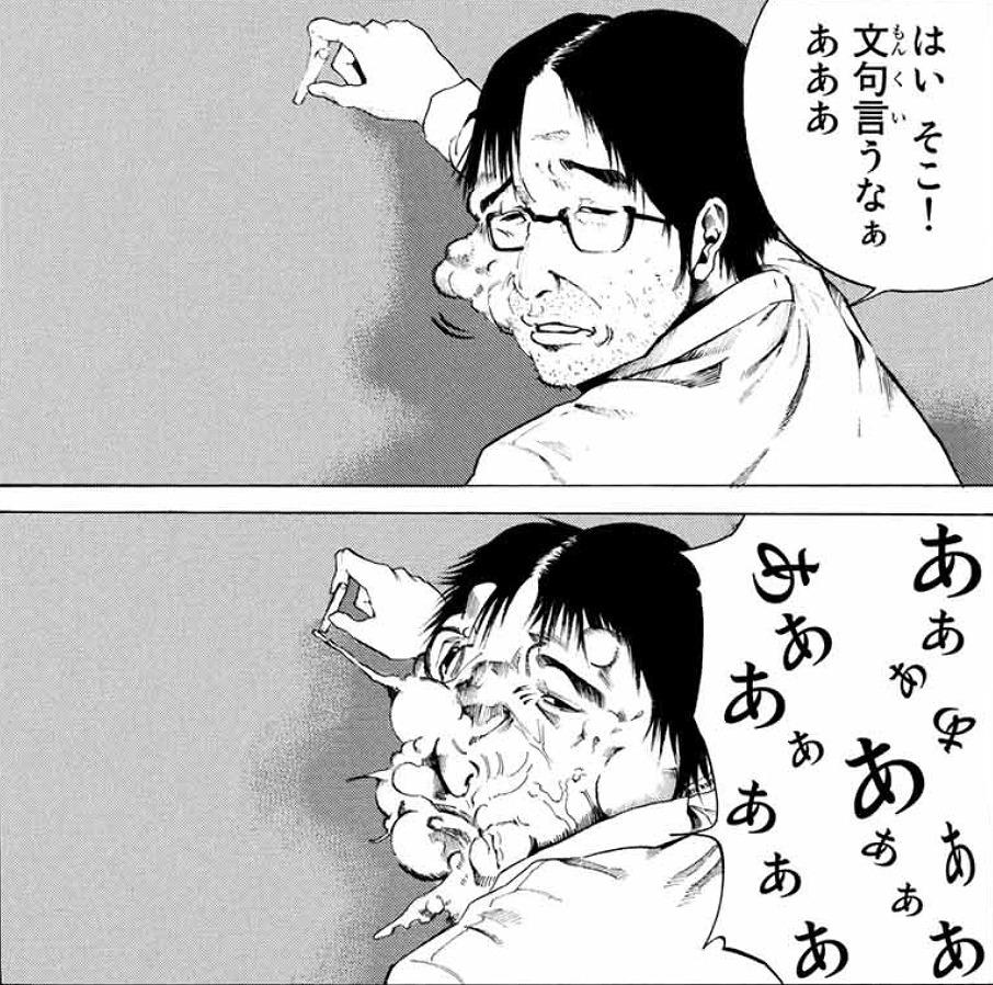 バンク インフェクション 漫画