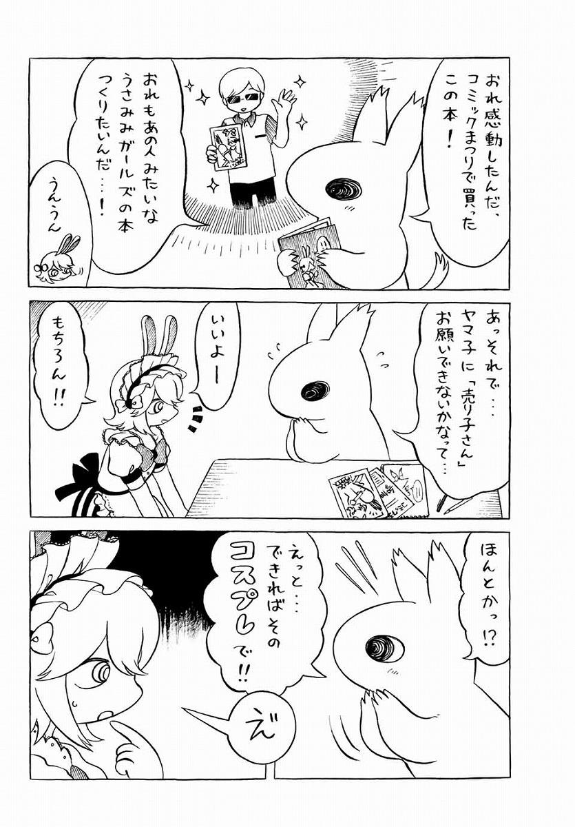 ヤマ子とおーかみ【第15話】マガポケベースオリジナル漫画