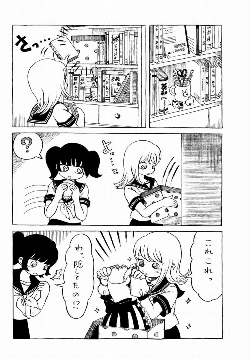 ヤマ子とおーかみ【第16話】マガポケベースオリジナル漫画