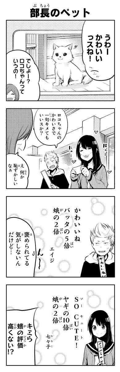 『川柳少女』の五十嵐正邦が語る漫画作りの極意!