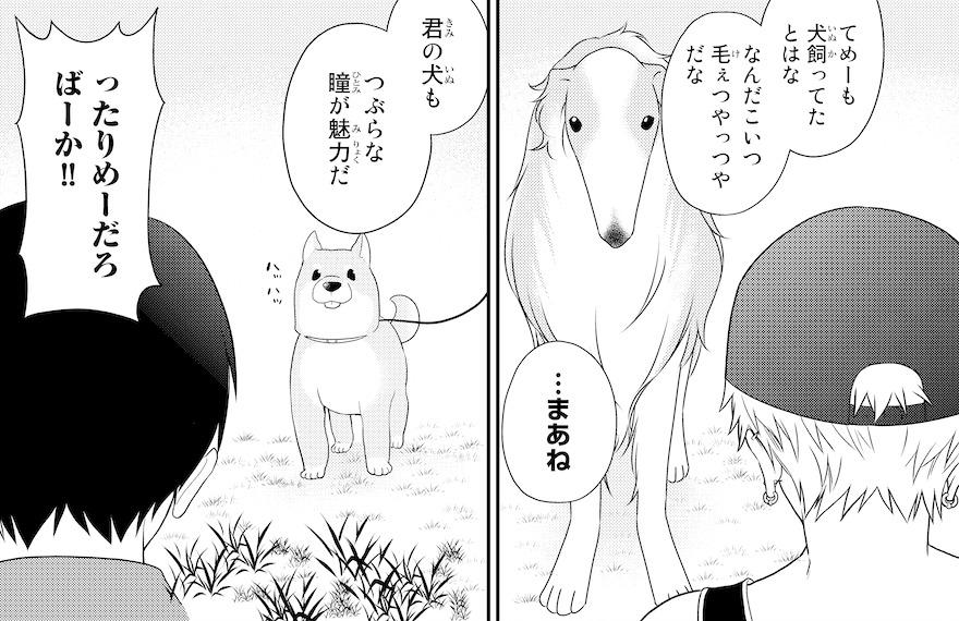 各巻10P以上収録! 『微妙に優しいいじめっ子』単行本の描き下ろしをチラ見せ!