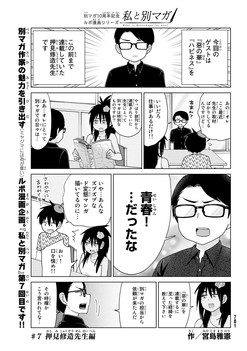 別マガ10周年記念ルポ漫画シリーズ『私と別マガ』作/宮島雅憲 #6 押見修造先生編