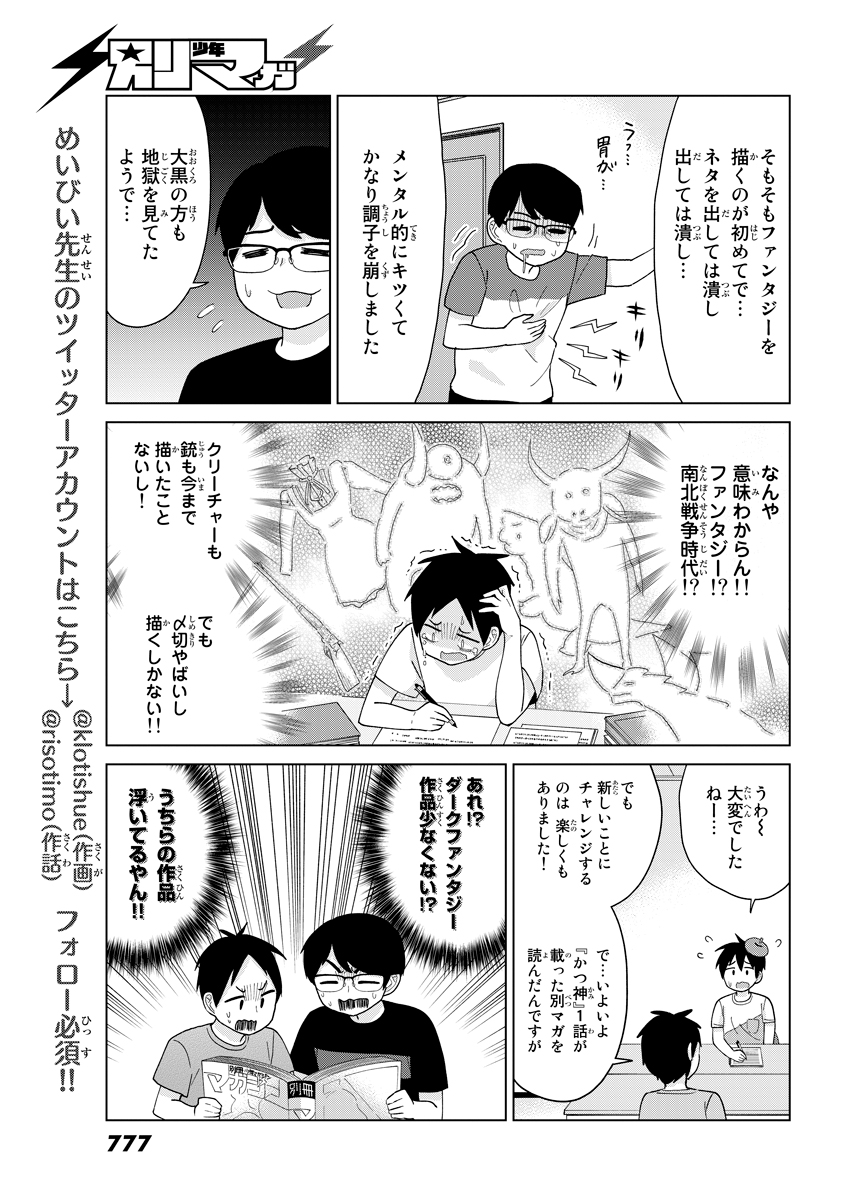 別マガ10周年記念ルポ漫画シリーズ『私と別マガ』作/宮島雅憲 #7 めいびい先生編