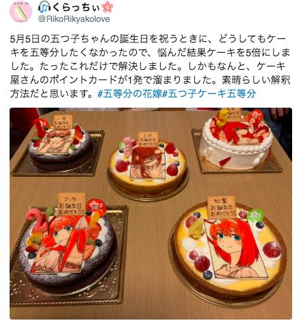 五つ子ちゃんはケーキを五等分できない。五つ子ケーキ五等分tweetまとめ