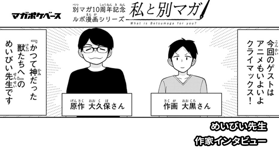 別マガ10周年記念ルポ漫画シリーズ『私と別マガ』作/宮島雅憲 #6 めいびい先生編