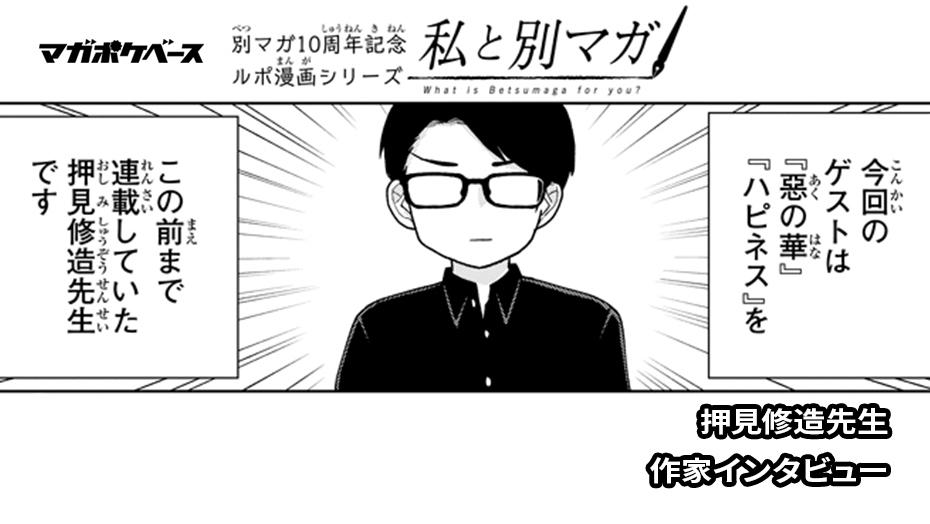 別マガ10周年記念ルポ漫画シリーズ『私と別マガ』作/宮島雅憲 #7押見修造先生編