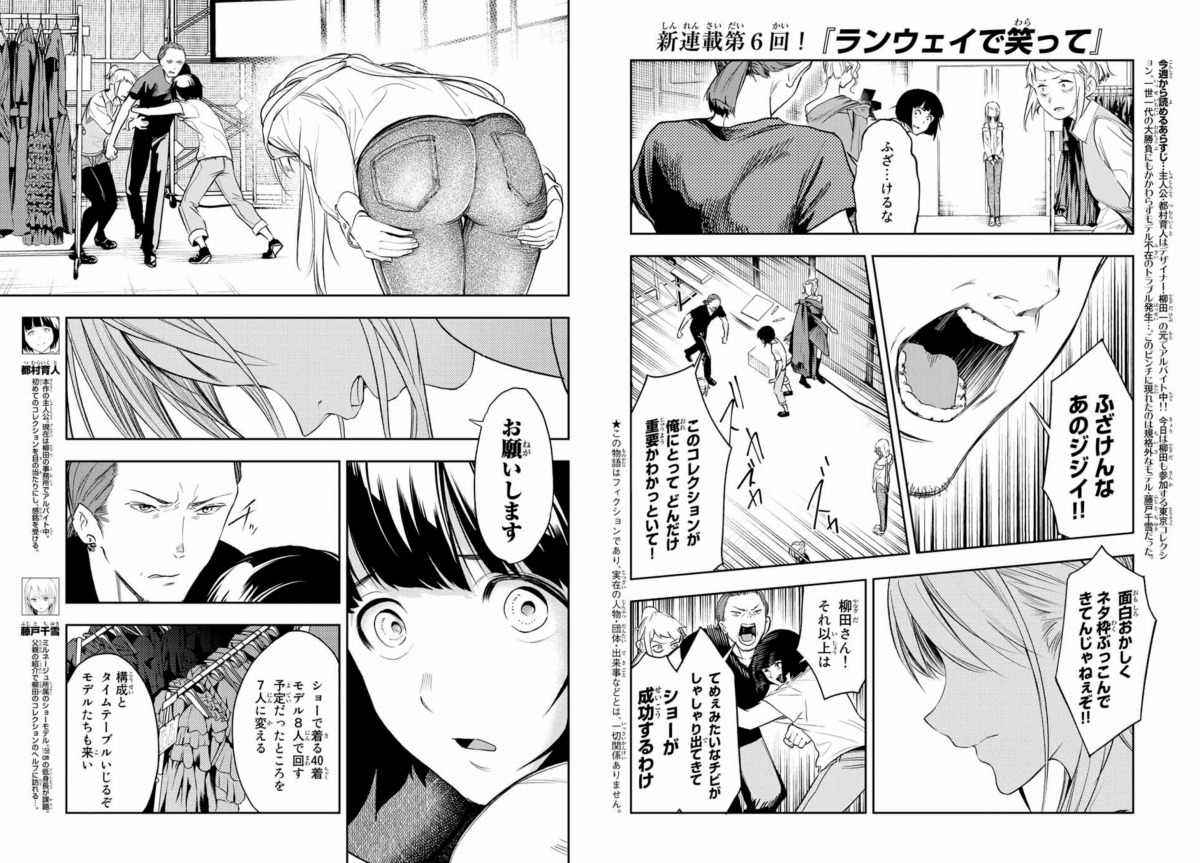 『ランウェイで笑って』TVアニメ化記念! 花守ゆみり×花江夏樹対談‼