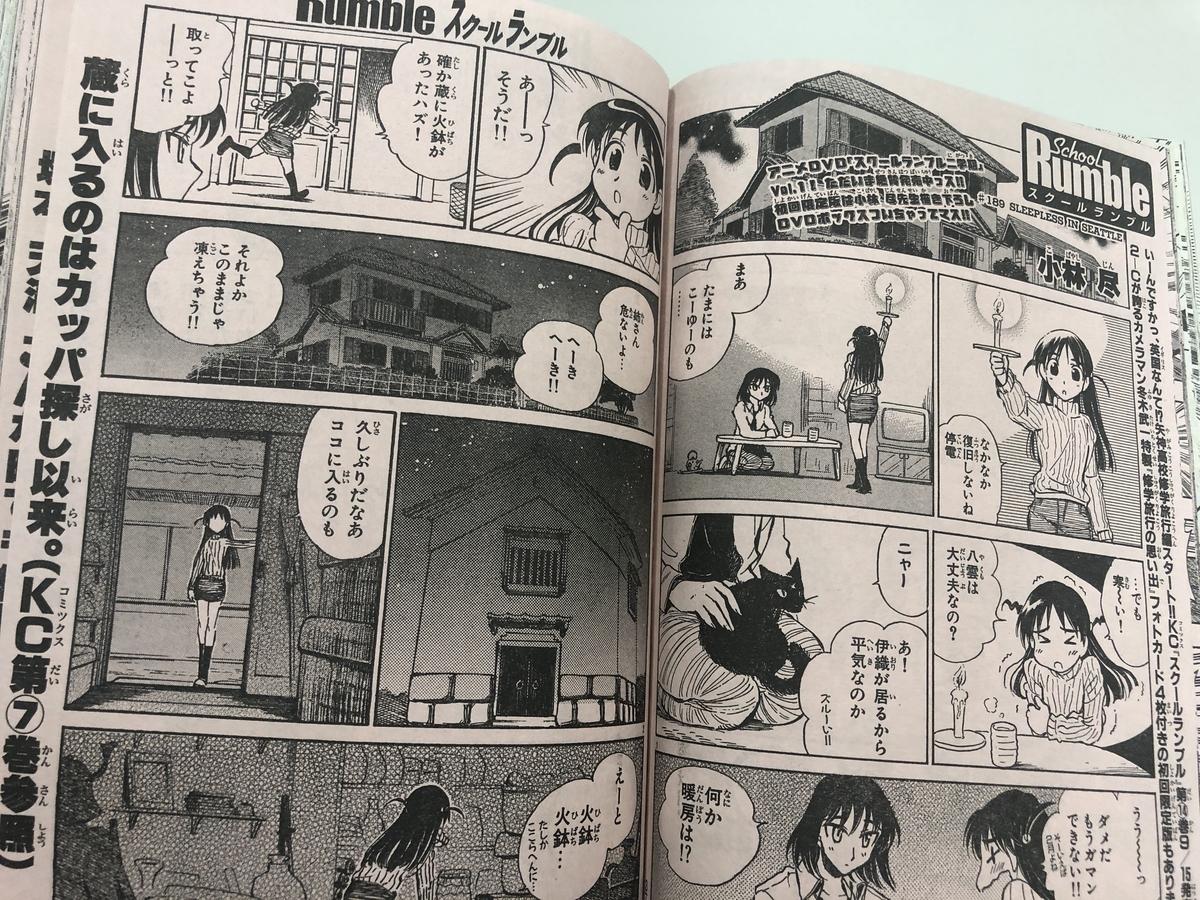 過去の「週刊少年マガジン」2006年36・37号