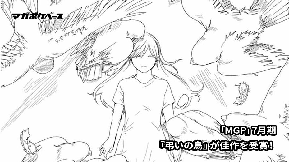 MGP7月期結果発表! 竹野筍さんの『弔いの鳥』が佳作を受賞!