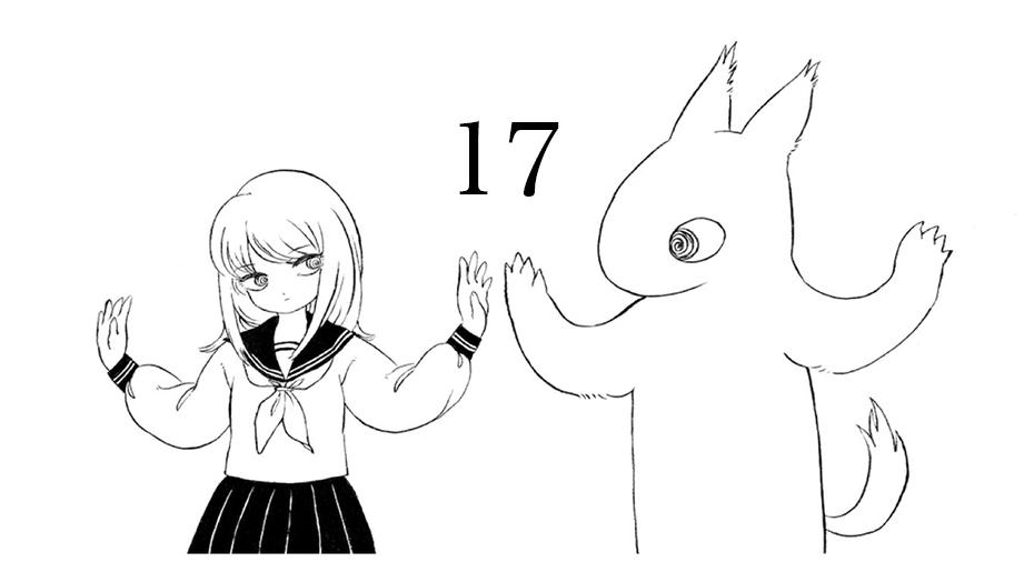 ヤマ子とおーかみ【第17話】マガポケベースオリジナル漫画