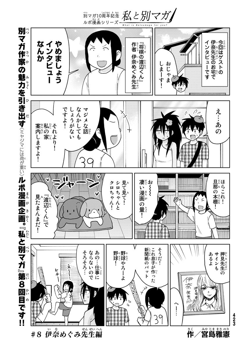 別マガ10周年記念ルポ漫画シリーズ『私と別マガ』作/宮島雅憲 第8回 伊奈めぐみ先生編