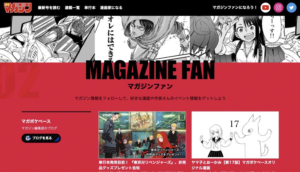 「マガジン」公式サイトで一番アクセスの多いコーナーはどこでしょう?
