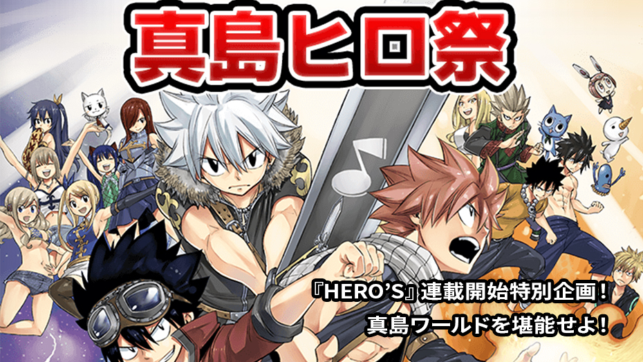 『HERO'S』連載開始記念! マガジン秋の真島先生祭り! 3週連続で特別企画も!
