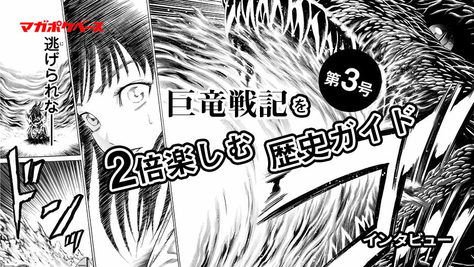 世界中にヤマタノオロチ伝説!? 『巨竜戦記』を2倍楽しむ歴史ガイド 第3回