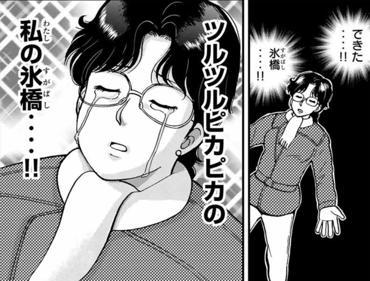 『金田一外伝』合計100話突破記念! 本日限り全話無料で公開しちゃいます!